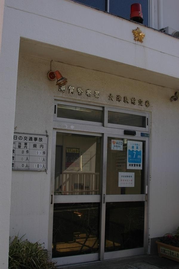 d70uragaootsukoubann.jpg