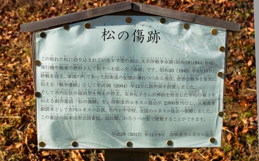 yotsumatsukanbans.jpg