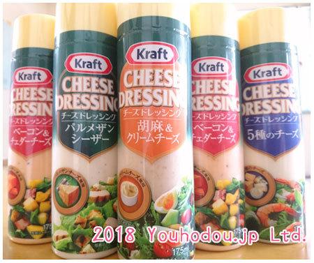 クラフト チーズドレッシング