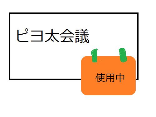ピヨ太会議