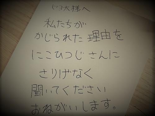 依頼の手紙