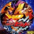 仮面ライダービルド dvd2