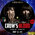 CROW'S BLOOD dvd4