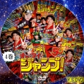オー・マイ・ジャンプ! ~少年ジャンプが地球を救う~dvd4