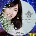 渡辺麻友卒業コンサート ~みんなの夢が叶いますように~ dvd1
