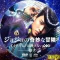 ジョジョの奇妙な冒険 ダイヤモンドは砕けない 第一章 dvd1