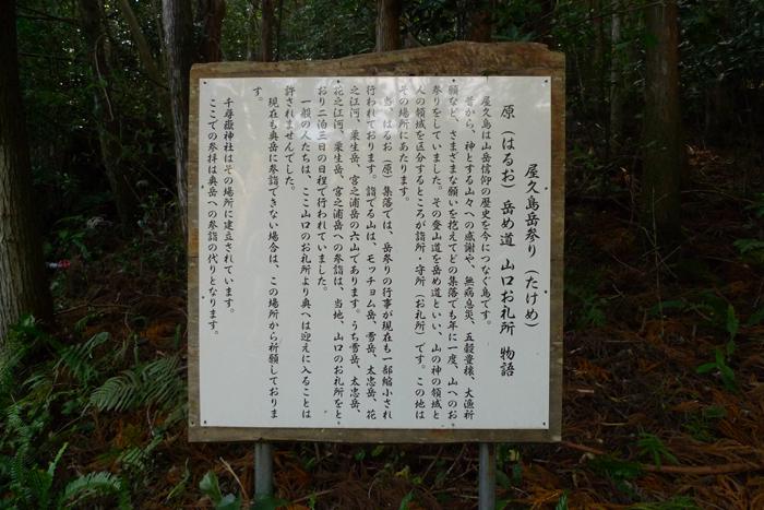 屋久島  94