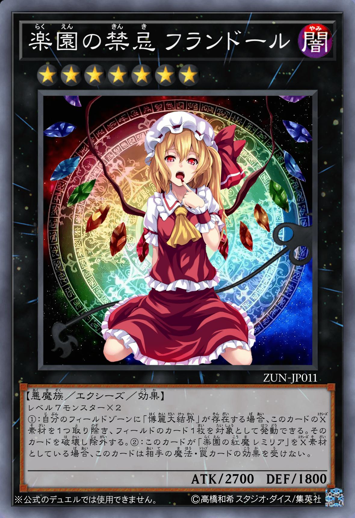 遊戯王オリカ/東方Projectよりフランドール・スカーレット