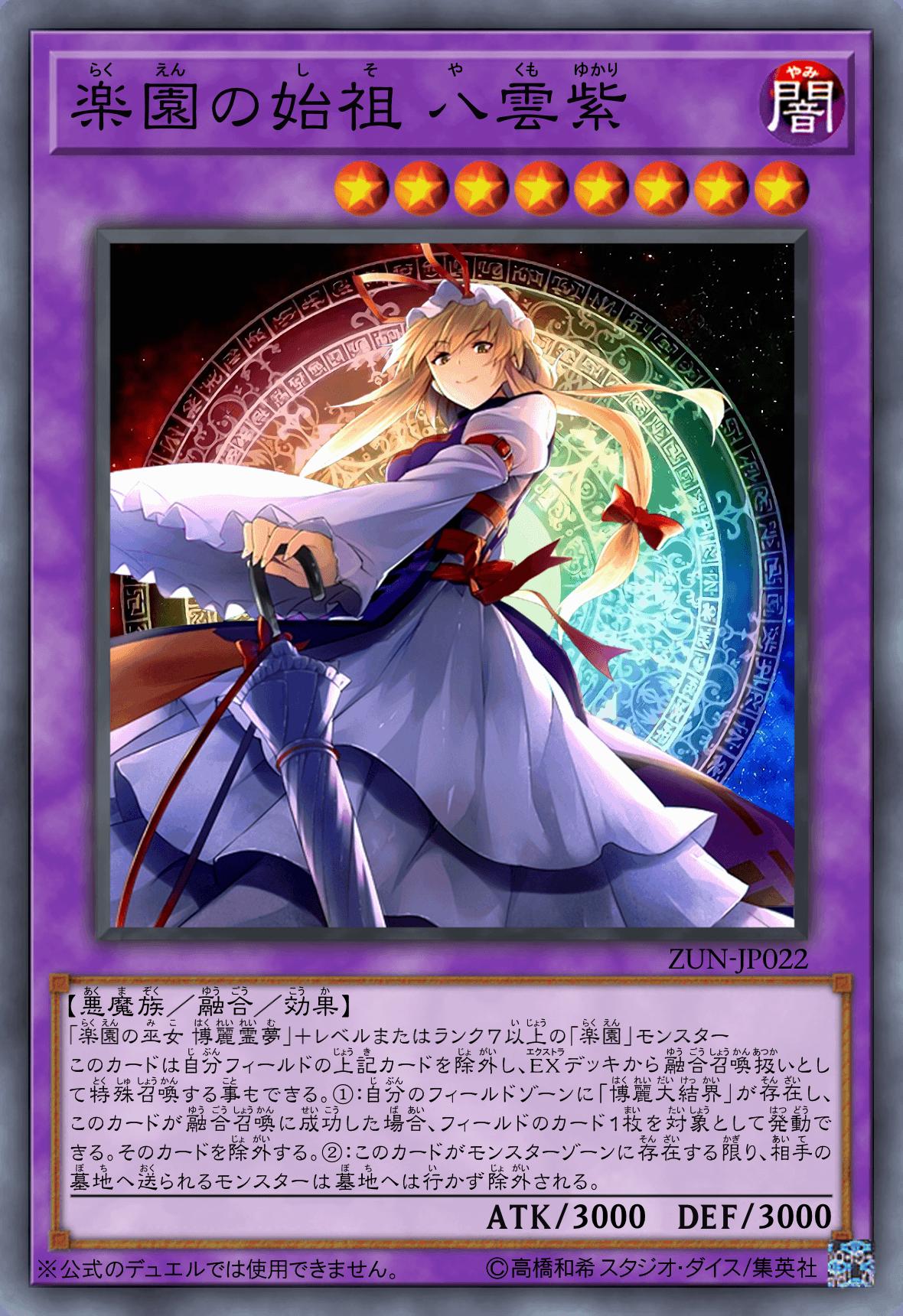 遊戯王オリカ/東方Projectより八雲紫