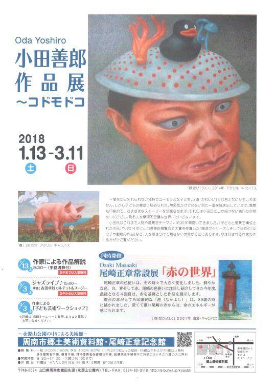 小田さん個展-2018-1 001
