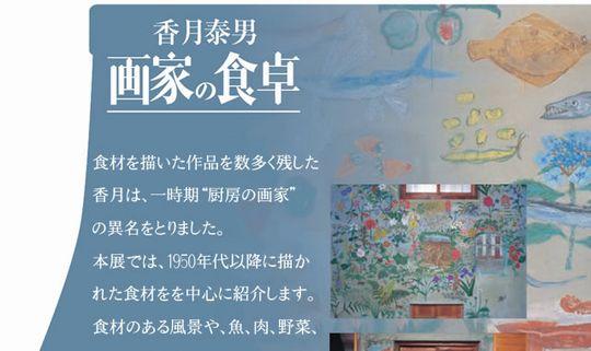 香月泰男美術館-2