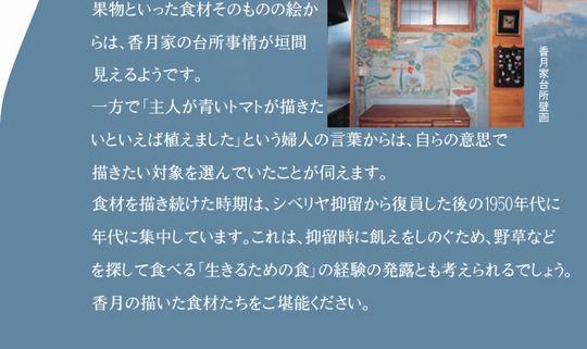 香月泰男美術館-3