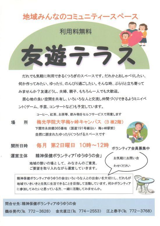 ゆうゆうテラス紹介 001