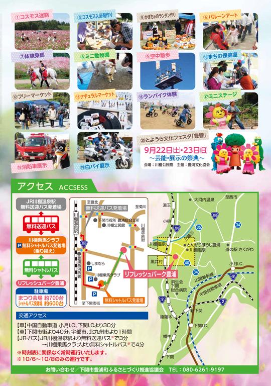 コスモス祭り2018公式中面-2