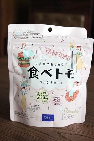 食べトモ (1)