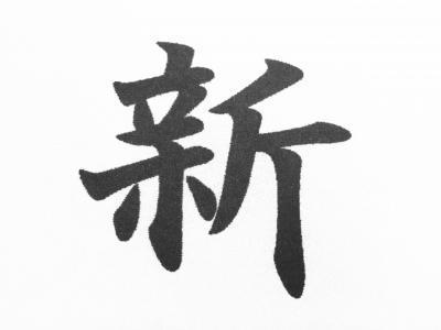 IMG_5747_・育キィ髮・ク医∩・雲convert_20171206080706