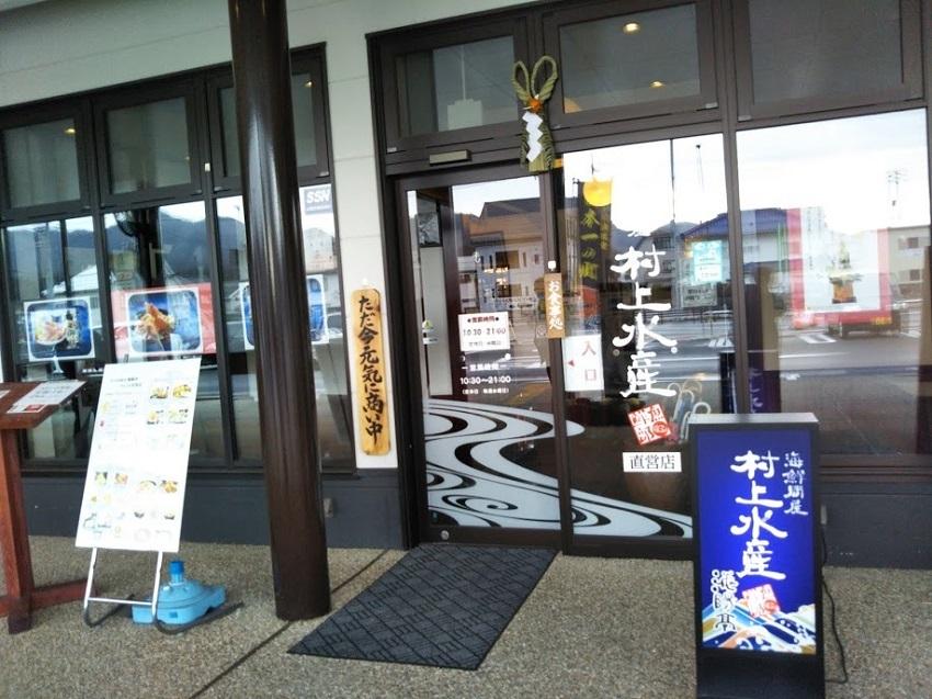 きなんせ岩美 海鮮レストラン
