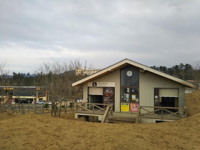 リフト 砂丘小屋