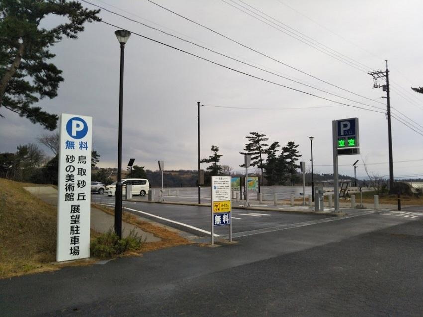 砂丘センター 無料駐車場