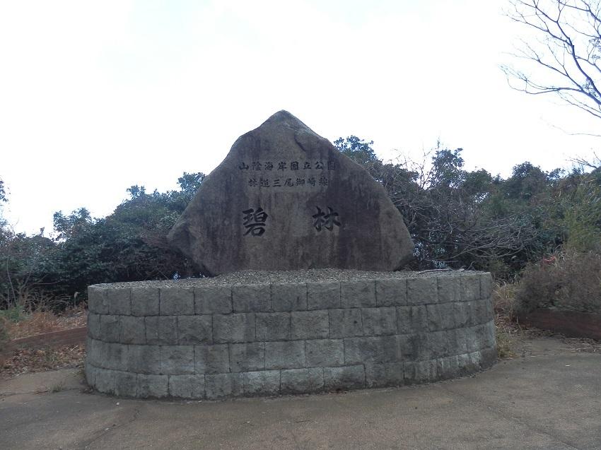 林道開通記念碑