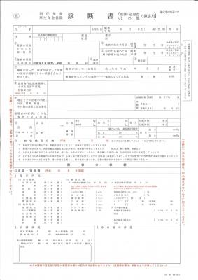 障害年金用の診断書(1/2)