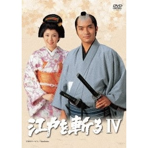 西郷輝彦 江戸を斬るIV DVD-BOX DVD