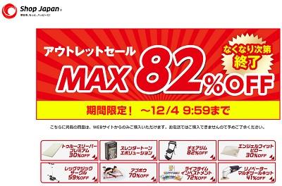 MAX82%OFF!ショップジャパンの「アウトレットセール」がスゴイことになってる!