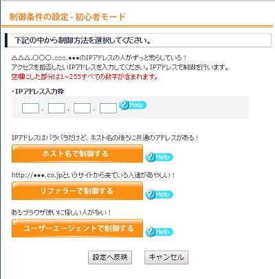 ブログで特定ユーザーをブロック!迷惑な閲覧者のアクセス制限する際に役立つツールはこれ!