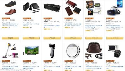 【スパセ】Amazon「サイバーマンデー」セールが78時間限定で開催中(~12/11)