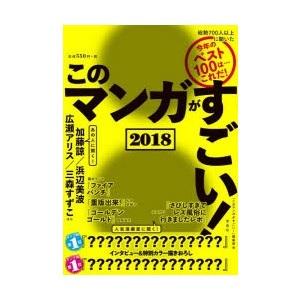 このマンガがすごい! 2018/『このマンガがすごい!』編集部