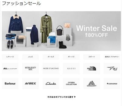 最大80%OFF!【アマゾン】冬のセール『Winter Sale』が開催中
