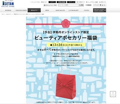 伊勢丹で『化粧品の福袋』が販売スタート! - オンラインストア限定・12/26~