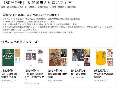 アマゾンでkindle本2冊以上が50%OFFセール!の『幻冬舎まとめ買いフェア』開催中