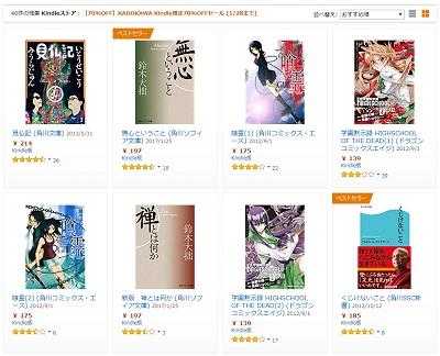 kindleセール「KADOKAWA Kindle限定70%OFF」 ~くじけないこと、見仏記など(1/28まで)