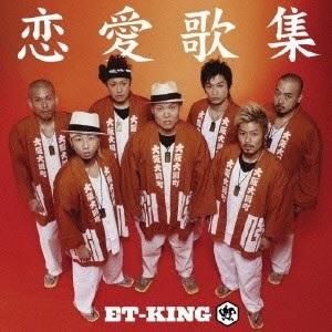 ET-KING 恋愛歌集 CD