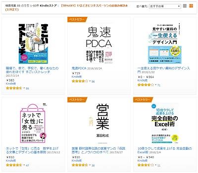 Kindleストア : 【50%OFF】いまどきビジネスパーソンのお悩み解決本 (2/8まで)