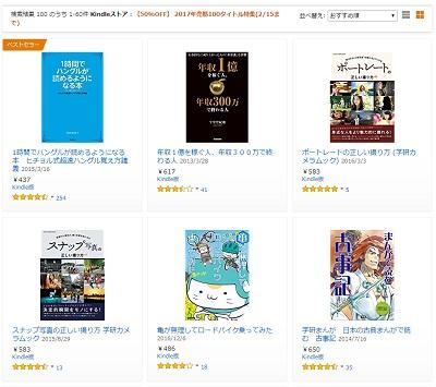 Kindleストア : 【50%OFF】 2017年売筋100タイトル特集(2/15まで)