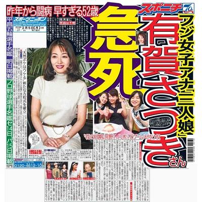 スポニチバックナンバー東京最終版2月5日付特報版