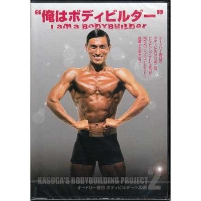 """オードリー春日""""ボディビルダーへの道2"""" I am a Bodybuilder!"""