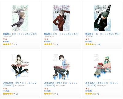 【期間限定無料】フィギュアスケート漫画が熱い特集(2/9分)