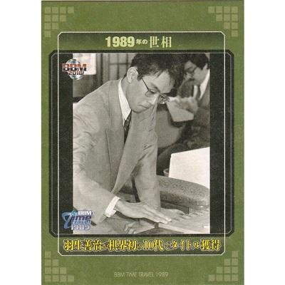 BBM 2017 タイムトラベル1989 羽生善治が棋界初の10代でタイトル獲得 93 1989年の世相