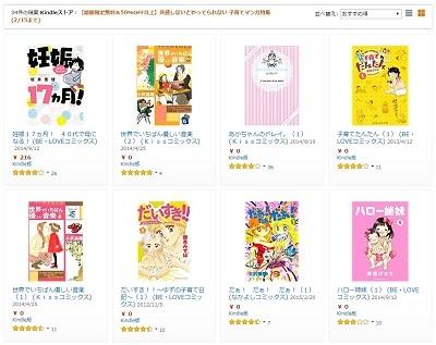 kindleセール【無料&50%OFF以上】子育てマンガ特集(~2/15)