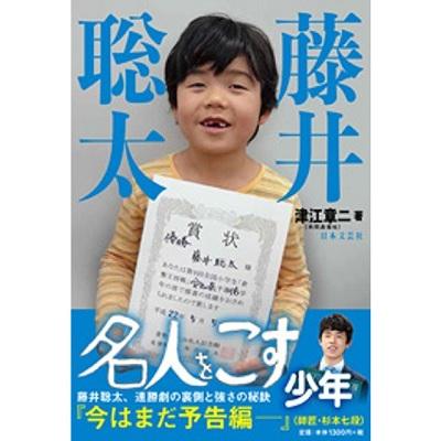 藤井聡太 名人をこす少年 著:津江 章二 日本文芸社