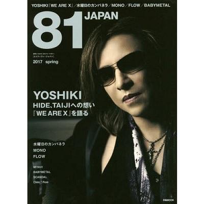 81 JAPAN 2017 spring【表紙】 YOSHIKI (X JAPAN)