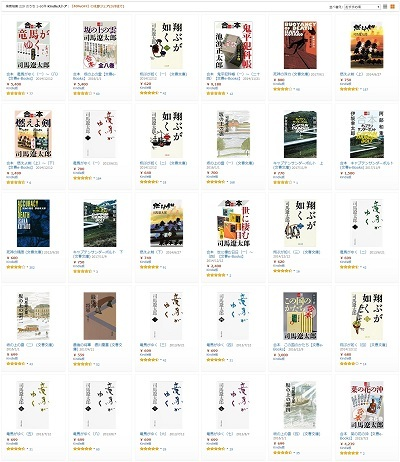 Kindleストア : 【40%OFF】〇太郎フェア(3/8まで)