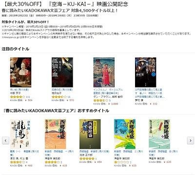 Kindleストア : 【最大30%OFF】『空海-KU-KAI-』映画公開記念、春に読みたいKADOKAWA文芸フェア
