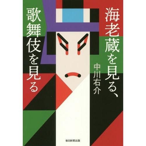 2018/01発売 海老蔵を見る、歌舞伎を見る/中川右介/著