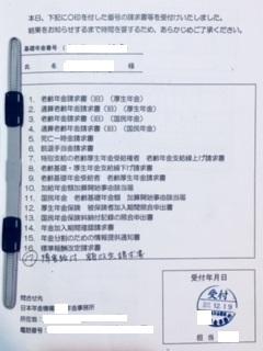 癌の障害年金で年金事務所に提出した「額改定請求」の添付書類