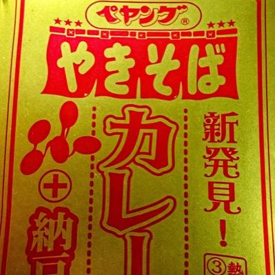 11月27日に新発売した「ペヤング カレーやきそば プラス納豆」