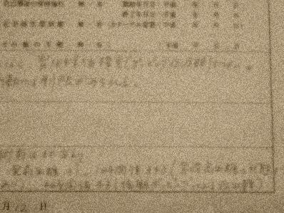 障害年金用『癌の診断書』を病院へ受取りに行った不調の日 - 今日のエッセイ